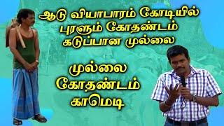 Dougle.com   Tamil Comedy   May 24, 2016   Mullai Kothandam - Semma Comedy