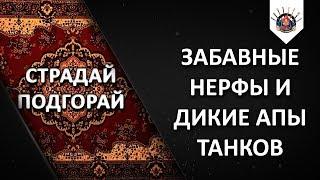 НОВЫЙ АНАЛОГ Waffentrager auf E 100 И НЕРФ MAUS