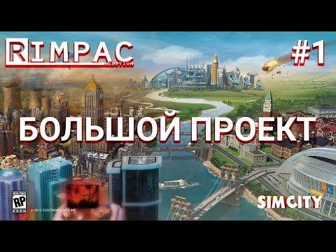 SimCity 5 | #1 | Большой проект _ Экзамен, Часть 1/2