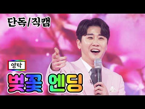 Download Lagu 【단독/직캠】 영탁 - 벚꽃 엔딩 💙사랑의 콜센타 42화💙.mp3
