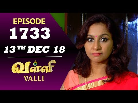 VALLI Serial | Episode 1733 | 13th Dec 2018 | Vidhya | RajKumar | Ajay | Saregama TVShows Tamil