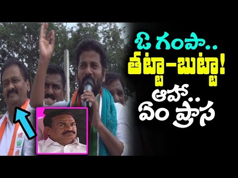 Revanth Reddy Comments On Kamareddy MLA Gampa Govardhan Reddy | Latest Telangana News | Indiontvnews
