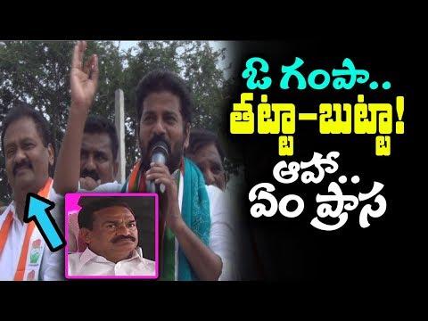 Revanth Reddy Comments On Kamareddy MLA Gampa Govardhan Reddy | Latest Telangana News | Indiontvnews