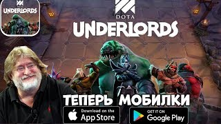 Первая игра от VALVE на мобилки - Dota underlords (Android Ios)