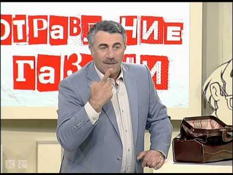 Отравления газами и никотином у детей - Доктор Комаровский - Неотложная помощь