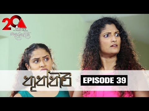 Thuththiri Sirasa TV 06th August 2018 Ep 39 HD