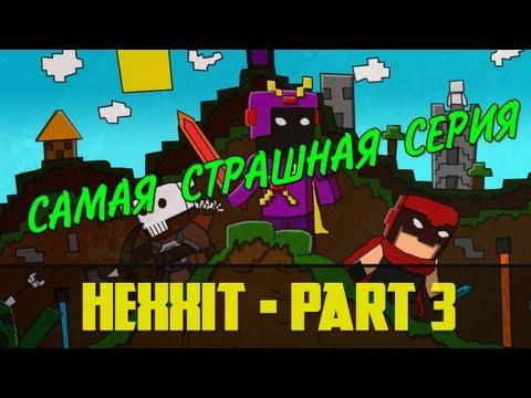 САМАЯ СТРАШНАЯ СЕРИЯ - Minecraft Hexxit Co-op - Часть 3