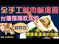台灣媽媽的全手工鮮肉湯圓製作!「Vlog#26」