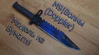 Как сделать нож штык
