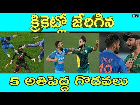 క్రికెట్లో జేరిగిన పెద్ద గొడవలు | Top 5 Things Went Wrong on Cricket || Mysteries and Unknown Facts
