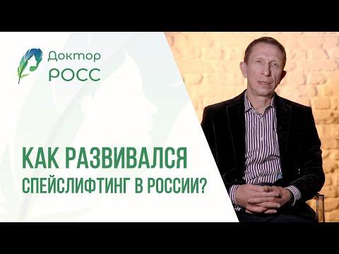 Развитие спейслифтинга в России. Доктор Росс