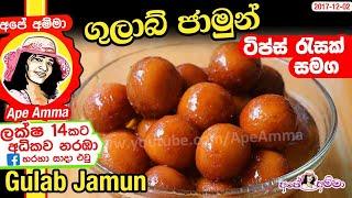 ✔උත්සව සමයට ගුලාබ් ජාමුන්  Gulab Jamun Sweet by Apé Amma