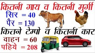 गाय व मुर्गी  वाले सवाल  Short tricks to find how many cow and hen