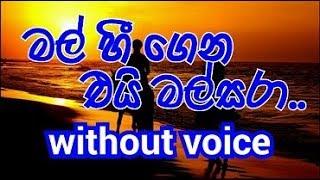 Mal Hee Gena Ei Mal Sara Karaoke without voice මල් හී ගෙන එයි මල්සරා..