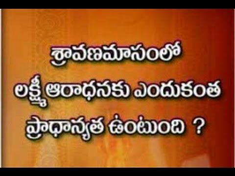 Sravanamasa Lakshmi Devi Puja Vidhi | Dharma sandehalu – Episode 484_Part 2 Photos,Sravanamasa Lakshmi Devi Puja Vidhi | Dharma sandehalu – Episode 484_Part 2 Images,Sravanamasa Lakshmi Devi Puja Vidhi | Dharma sandehalu – Episode 484_Part 2 Pics
