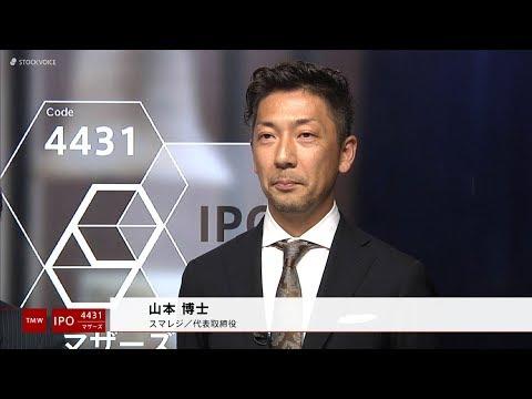 スマレジ[4431]東証マザーズ IPO
