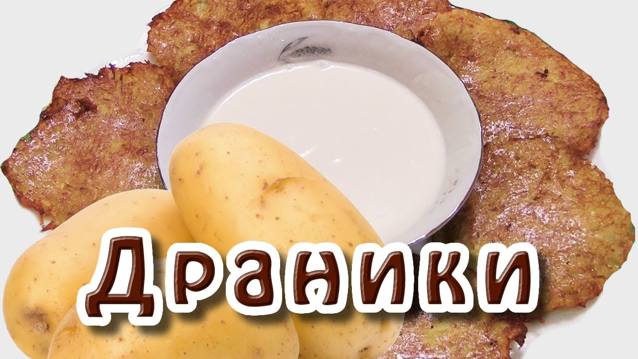 Как сделать с картошки драники