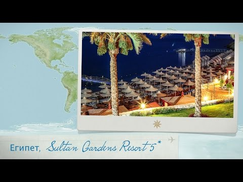 Обзор отеля Sultan Gardens Resort 5* в Шарм-Ель-Шейхе (Египет) от менеджера Discount Travel