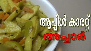 Apple Carrot Achar | Healthy Apple Carrot Pickle | Kerala Healthy Pickles