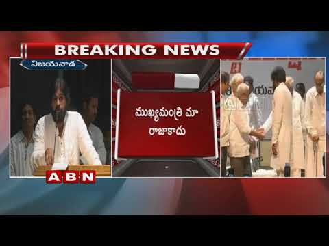 Janasena Pawan Kalyan Speech In Land Acquisition Act Conservation Conference | ABN Telugu