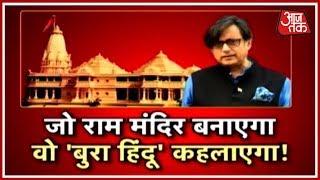 जो राम मंदिर बनाएगा,क्या वो'बुरा हिन्दू'कहलाएगा?देखिए हल्ला बोलAnjana Om Kashyapके साथ