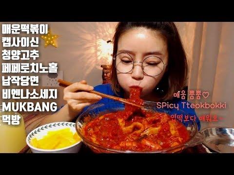 매운떡볶이 먹방 (납작당면 비엔나소세지 캡사이신 청양고추 페페로치노홀 젓가락떡볶이)mukbang spicy tteokbokki 辣炒年糕 トッポッキ