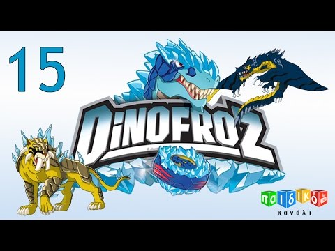 Dinofroz -- παιδική σειρά -- επεισόδιο 15