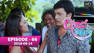 Ahas Maliga | Episode 66 | 2018-05-14