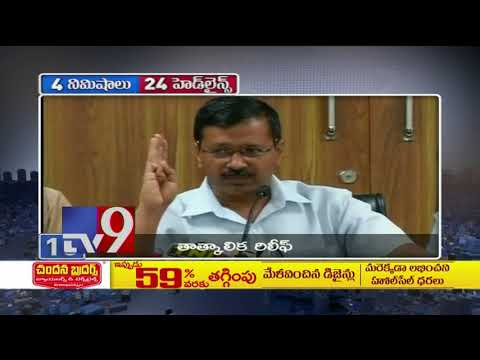 4 Minutes 24 Headlines || Trending News || 04-12-18 - TV9
