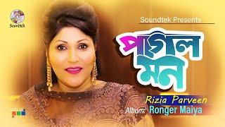 Rizia Parvin - Pagol Mon | Ronger Maiya | Soundtek
