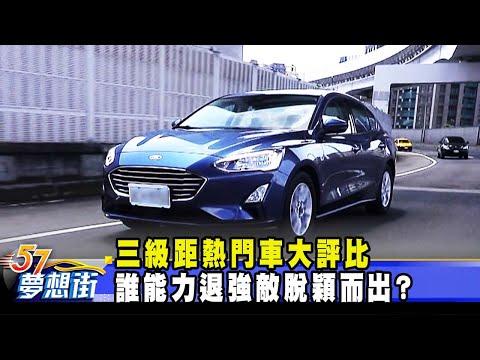 台灣-57夢想街 預約你的夢想