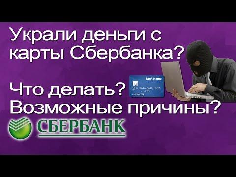 Что делать если на работе украли деньги