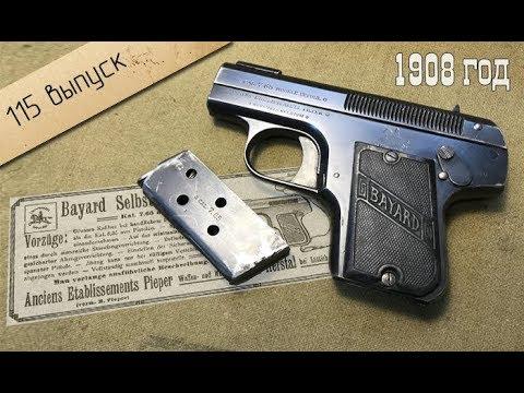 Bayard Mle 1908. Обзор, история, разборка-сборка пистолета