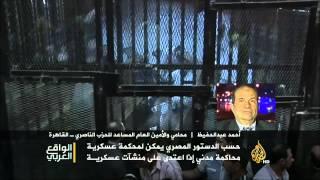 الواقع العربي- ذرائع محاكمة المدنيين أمام القضاء العسكري بمصر