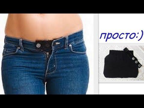 Вставить резинку в джинсы для беременных 36