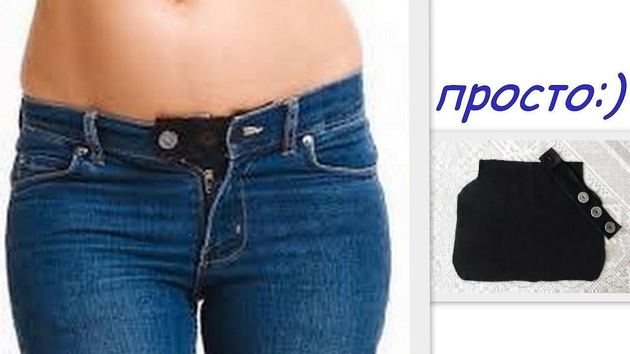 Как вшить вставку в джинсы для беременных