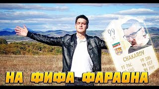 ИЦАКА - НА ФИФА ФАРАОНА (OFFICIAL MUSIC VIDEO) (Why Always Me Cover)