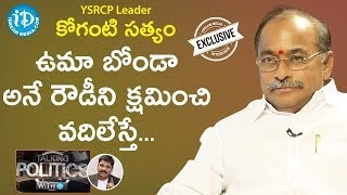 YSRCP Leader Koganti Satyam Exclusive Interview || Talking Politics With IDream