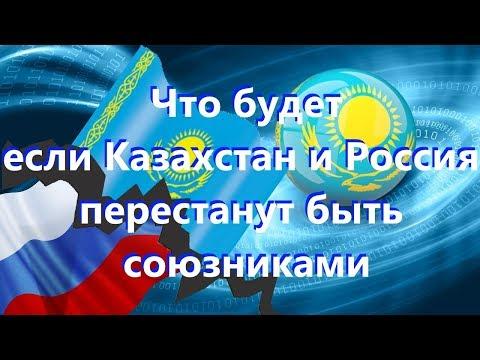 Казахстан и Россия перестанут быть союзниками.