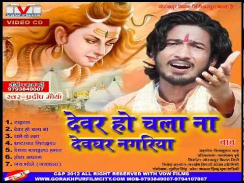 Devar Ho Chala Na Devghar Nagariya 2012 New Bol Bam Song Pradeep Maurya Vow Films video