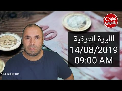 نشرة سعر صرف الليرة التركية صباح اليوم الأربعاء 14/8/2019