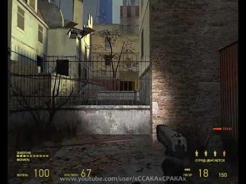Half-Life 2 прохождение - Глава 11 - [5/5]