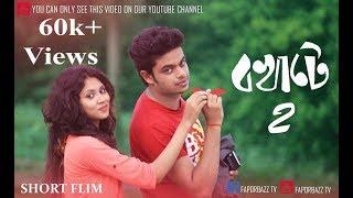 Bokhate 2 (2017) | Bengali Short Film.