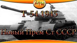 Т-54 1945 Новый прем Ст СССР ~World of Tanks~
