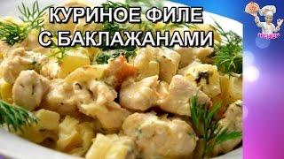 Куриное филе с баклажанами! Рецепты из курицы