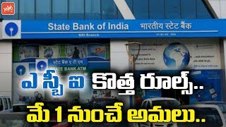 New Rules of SBI Set to Come Into Effect from May 1st 2019 | State Bank of India