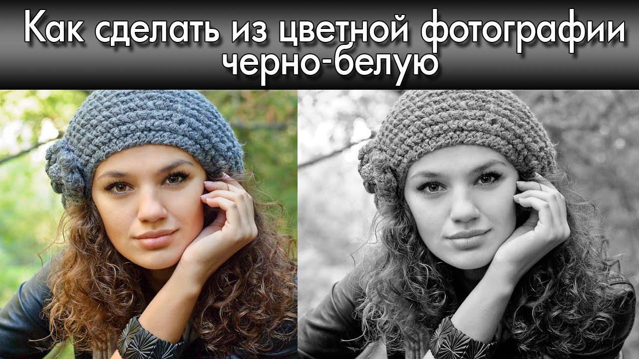 Как сделать фотографию из черной в белую