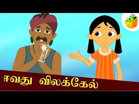 Eevathu Vilakel - Animated Cartoon Story