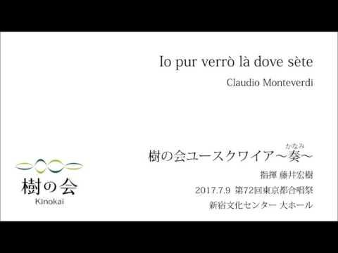 Монтеверди Клаудио - Io pur verrò là dove sete