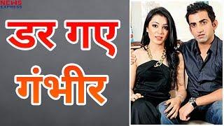 जानिए Gautam Gambhir ने ऐसा क्या कर दिया कि अब उन्हें लग रहा है Wife से पिटने का डर